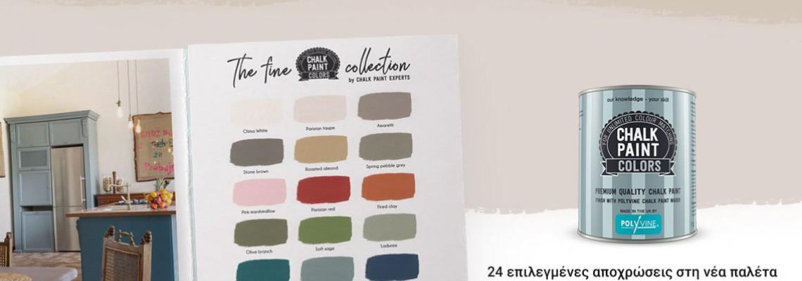 Πως να βάψω με χρώματα κιμωλίας