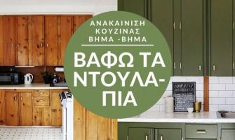 Πως να ανανεώσεις τα ντουλάπια της κουζίνας βήμα - βήμα
