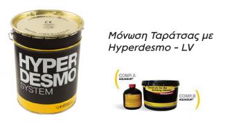 Πώς να μονώσετε την ταράτσα σας με HYPERDESMO - LV
