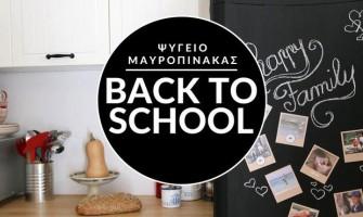 Κάνουμε το ψυγείο μαυροπίνακα Back to School!